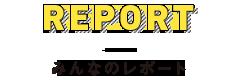 REPORT みんなのレポート