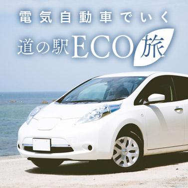 電気自動車でいく 道の駅ECO旅 vol.01 電気自動車について知ろう